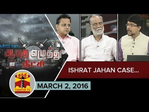 Ayutha-Ezhuthu-Neetchi--Is-Chidambaram-at-Fault-in-Ishrat-Jahan-Case--02-03-2016-02-03-2016