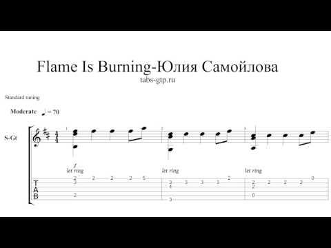 Юлия Самойлова - Flame Is Burning - ноты для гитары табы аранжировка