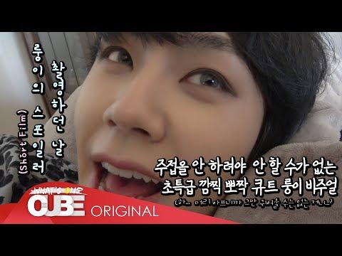 비투비(BTOB) - 비트콤 #84.5 (Mini트콤 : 일훈 'Spoiler' Short film 촬영 현장 비하인드) - Thời lượng: 8 phút, 28 giây.