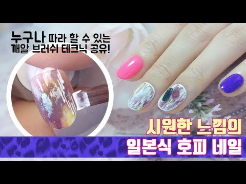 [Eng] 브러쉬 테크닉 공유! 일본식 호피 네일 (The leopard nail art of Japanese style)