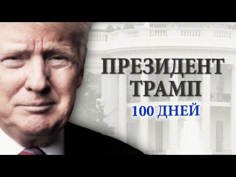 Президент Трамп: 100 дней | АМЕРИКА | Спецвыпуск - DomaVideo.Ru