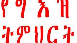 Learn Geez Language, Part 3