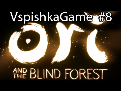 Ori and The Blind Forest - Прохождение VspishkaGame - Часть 8 [1080p 60fps]