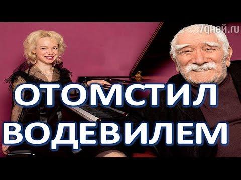 Армен Джигарханян отомстил бывшей супруге… водевилем!   (10.03.2018) видео