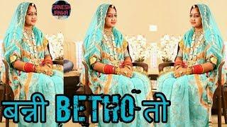 Video विवाह गीत नये अंदाज में 2019,,बन्नी बैठो तो,, marwadi vivah song, banni BETHO to,, GANESH JANWA MP3, 3GP, MP4, WEBM, AVI, FLV September 2019