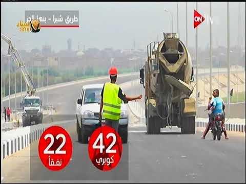 تقرير عن طريق شبرا / بنها الحر