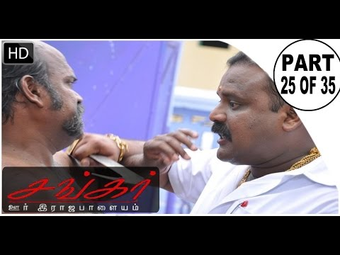 Tamil Cinema | Shankar Oor Rajapalayam [HD] Part -25