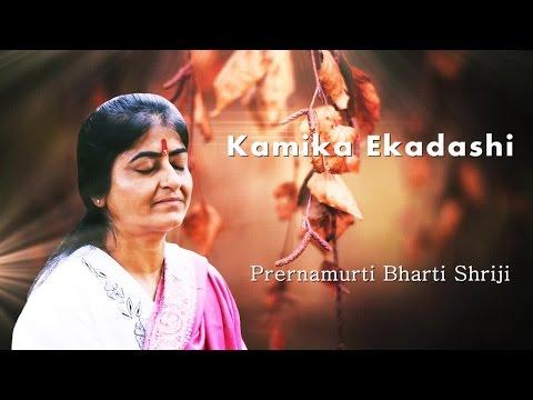 Kamika Ekadashi Vrat, Katha &Mahatmya Hindi कामिका एकादशी व्रत कथा महत्त्व-Prernamurti Bharti Shriji