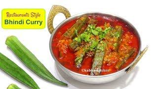 Restaurant Style Bhindi Curry | होटल जैसी भिंडी की सब्ज़ी | B
