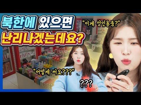 [CLAB] 북한에도 ㅇㅇ용품이 있을까? 북한여성이 한국의 성인용품을 처음 써보고 충격받은 이유