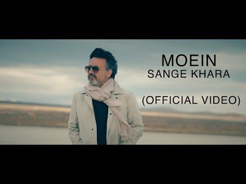 Moein - Sange Khara (Клипхои Эрони 2018)