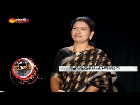 Sakshi Special Interview with D K Aruna || Sakshi Manasulo Maata - Watch Exclusive