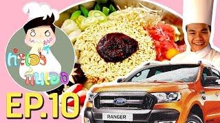 ทำเองกินเอง EP.10 มาม่าเกาหลีบนรถ