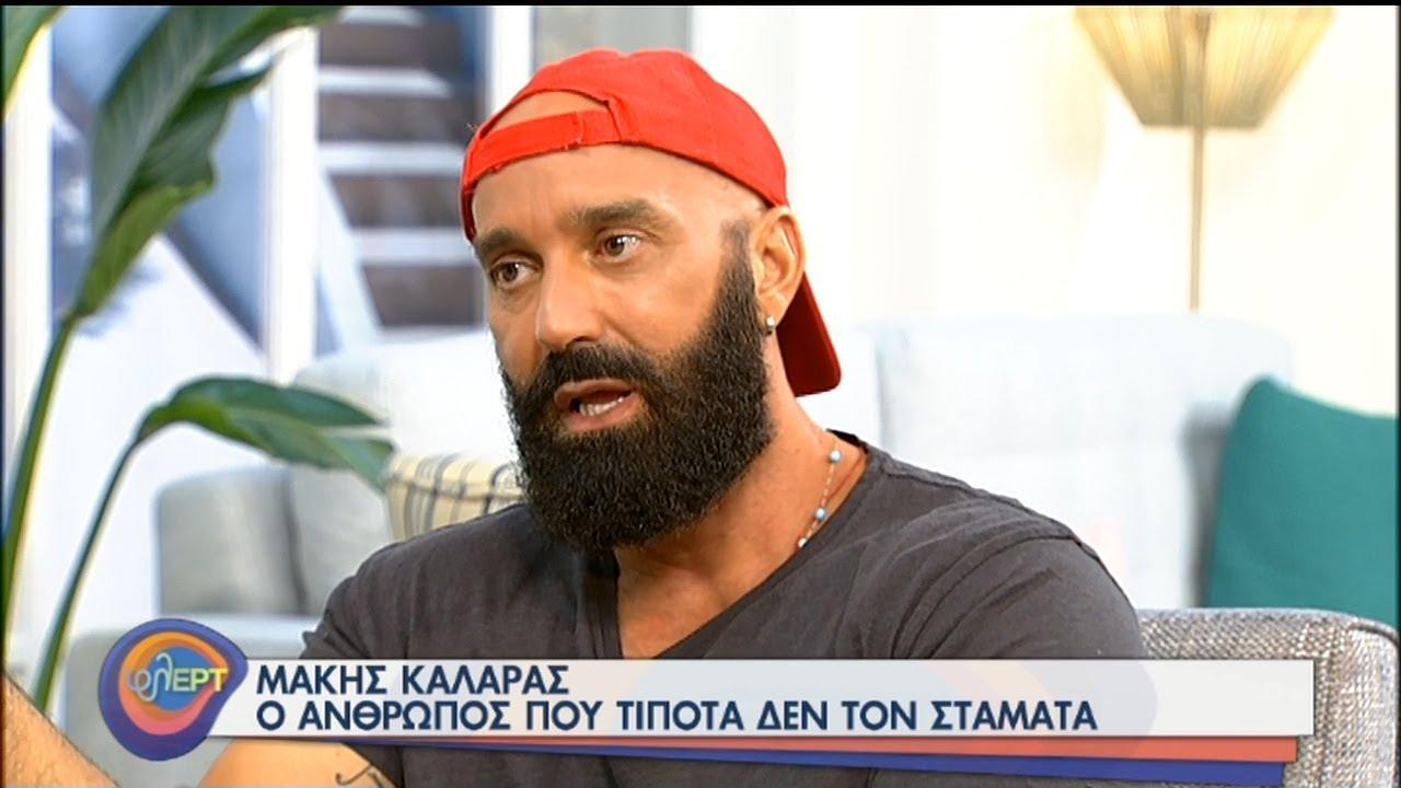 Ο Μάκης Καλαράς φλΕΡΤαρει στην παρέα μας! 27/07/2020 | ΕΡΤ