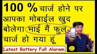 "Friends is video main hum janenge 1 best mobile battery full alarm app k bare main mujhe umeed hai aapko ya video pasand aayega and aapke mobile ki battery life k liye ya app best rahegaApp Download Official linkhttps://play.google.com/store/apps/details?id=com.best.battery.alarm&hl=en-~-~~-~~~-~~-~-Please watch: ""How To Get Unknown Caller Details  Unknown Caller Name  Address  Location  Facebook Account🙂"" https://www.youtube.com/watch?v=Dh8ETUJgqYE-~-~~-~~~-~~-~-"
