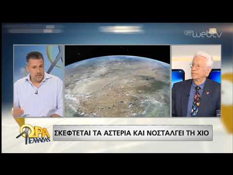 Ο… «Έλληνας» αστεροειδής! | 01/04/19 | ΕΡΤ