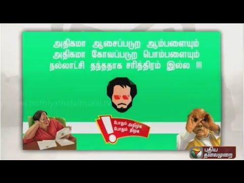 Social-Media-Today-Trending-Topics-13-04-2016-Puthiya-Thalaimurai-TV