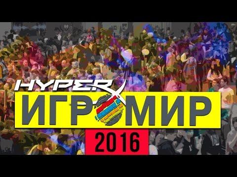 Весь ИгроМир 2016 в одном видео