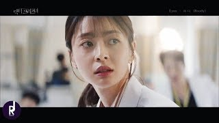 Video [MV] 후디 (Hoody) – Eyes | Doctor Prisoner (닥터 프리즈너) OST PART 2 | ซับไทย MP3, 3GP, MP4, WEBM, AVI, FLV September 2019