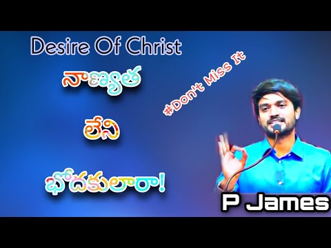The Qualities Of Real Pastors - P James Garu ¶¶ Desire Of Christ Inspirational Short Message