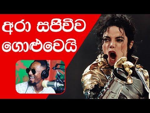 DJ ARA AND PASBARA  HIRU FM MORNING SHOW  MJ ගැන නොදන්න දේවල් කියන්න ගිහින් අරා ඇනගත්ත හැටි