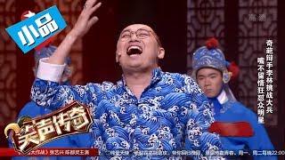 《笑声传奇》第8期小品《李林脱口秀》:奇葩选手李林挑战大兵 最不留情狂怼众明星【东方卫视官方高清】