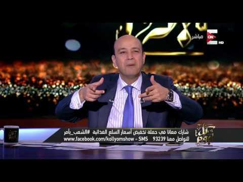 عمرو أديب: أصالة كل يوم تنكد علي