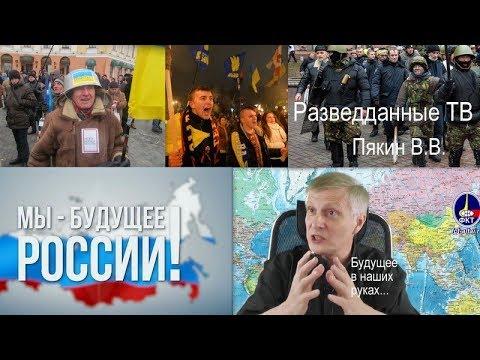 Разведданные ТВ. Пякин В.В. Будущее России в наших руках...