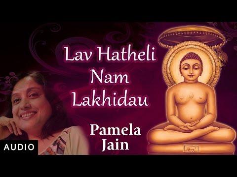 Video Jain Stavan - Lav Hatheli Nam Lakhidau | Pamela Jain | Mahavir Jayanti | Jai Jinendra download in MP3, 3GP, MP4, WEBM, AVI, FLV January 2017