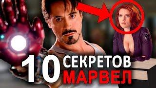 10 УДИВИТЕЛЬНЫХ СЕКРЕТОВ МАРВЕЛ