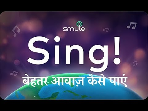 How To Get Best Quality Voice On Smule Sing App Without VIP Subscription