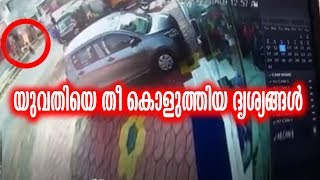 Video യുവതിയെ തീ കൊളുത്തുന്ന ദൃശ്യങ്ങൾ പുറത്ത് |Big Breaking Kerala MP3, 3GP, MP4, WEBM, AVI, FLV Maret 2019
