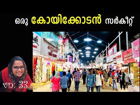 kozhikode - The Capital Of Malabar | ഇമ്മിണിബല്യ കോഴിക്കോട് | Onam Celebration 2020 | Malayalam Vlog