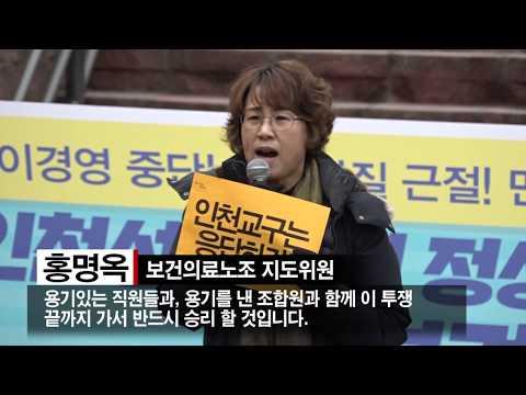 [영상] 인천성모 정상화 촉구 집회 영상