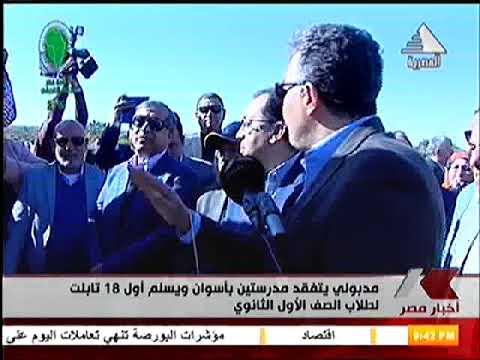 القناة الأولي نشرة التاسعة رئيس الوزراء يتفقد محور كلابشة العلوي علي النيل يرافقه وزير النقل