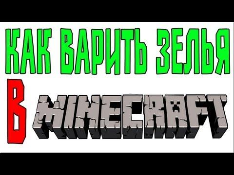 Как Варить Зелья в Minecraft (Tutorial)