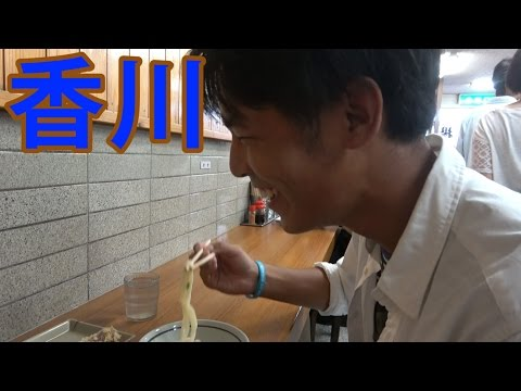 「全国46道府県!旅行の旅』香川県編!