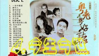 Video Best Of the Cantopops of 80s & 90s - 6 粤语精选 6 MP3, 3GP, MP4, WEBM, AVI, FLV Desember 2018