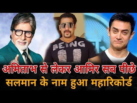 Salman Khan Made Big Record On Television | Beat Amitabh Bachchan | Bigg Boss 12 Salary
