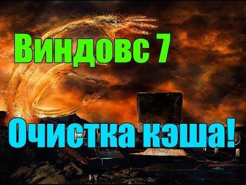 Как чистить кэш на виндовс 7 и гугл хром - DomaVideo.Ru