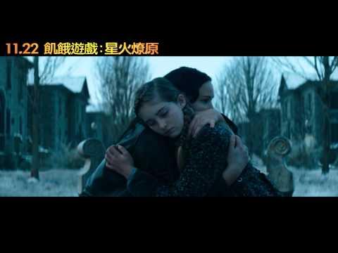 11/22 飢餓遊戲:星火燎原 終極版預告