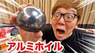 【もはや鏡】アルミホイル2日間ハンマーで叩いたら超ピカピカの鉄球出来たw【ボール】
