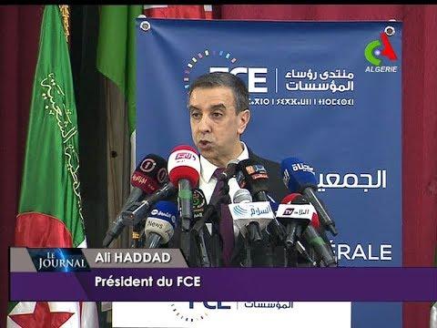 FCE: Décalaration de Ali Haddad après sa réélection au  FCE