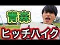 【ヒッチハイク】ゆるゆる旅#3【青森編】