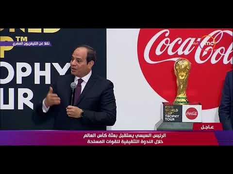 تغطية خاصة - كلمة الرئيس السيسي خلال استقباله بعثة كأس العالم 2018