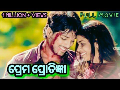 Video Prema Pratigyan _ Super Hit Love Story Odia Dubbed HD Full Movie Allu Arjuns download in MP3, 3GP, MP4, WEBM, AVI, FLV January 2017