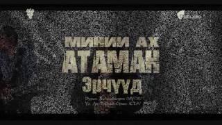 Lhagwasvren - Erchvvd ( Х.Лхагвасүрэн - Эрчүүд ) lyrics