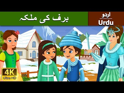 برف کی ملکہ | Snow Queen in Urdu | Urdu Story | Urdu Fairy Tales