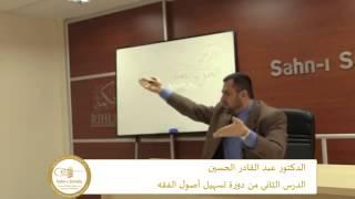 المحاضرة 2 للدكتور عبد القادر الحسين