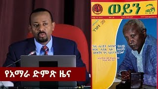 Voice of Amhara Daily Ethiopian News June 4, 2018